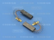 Щетки электродвигателя стиральных машин Bosch, Siemens, Gaggenau, Neff, Sharp (154740)