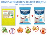Набор антибактериальный для холодильников