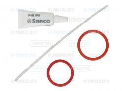 Ремкомплект (уплотнитель х2, смазка х1) кофемашины Saeco, Philips (21001031)