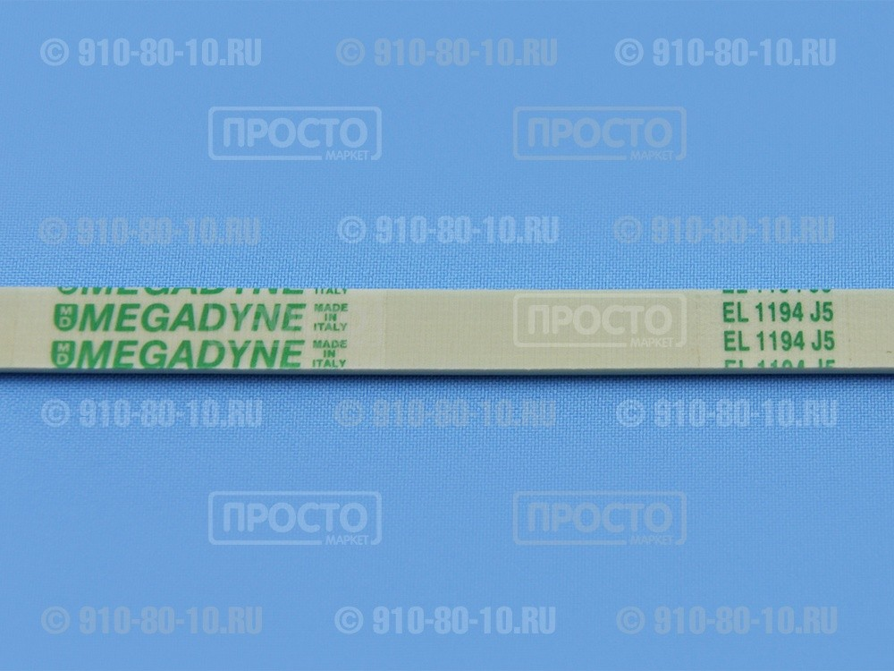 Ремень для стиральных машин1194 J5 Megadyne (C00144656)