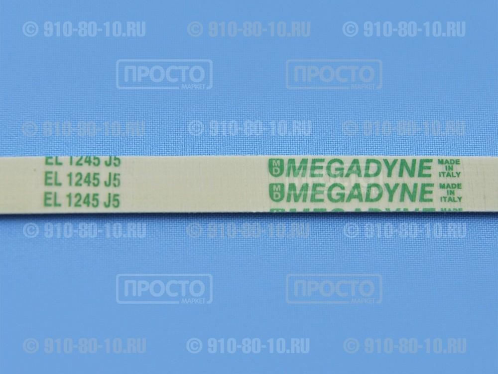 Ремень для стиральных машин 1245 J5 EL Megadyne Whirlpool (481235818174)