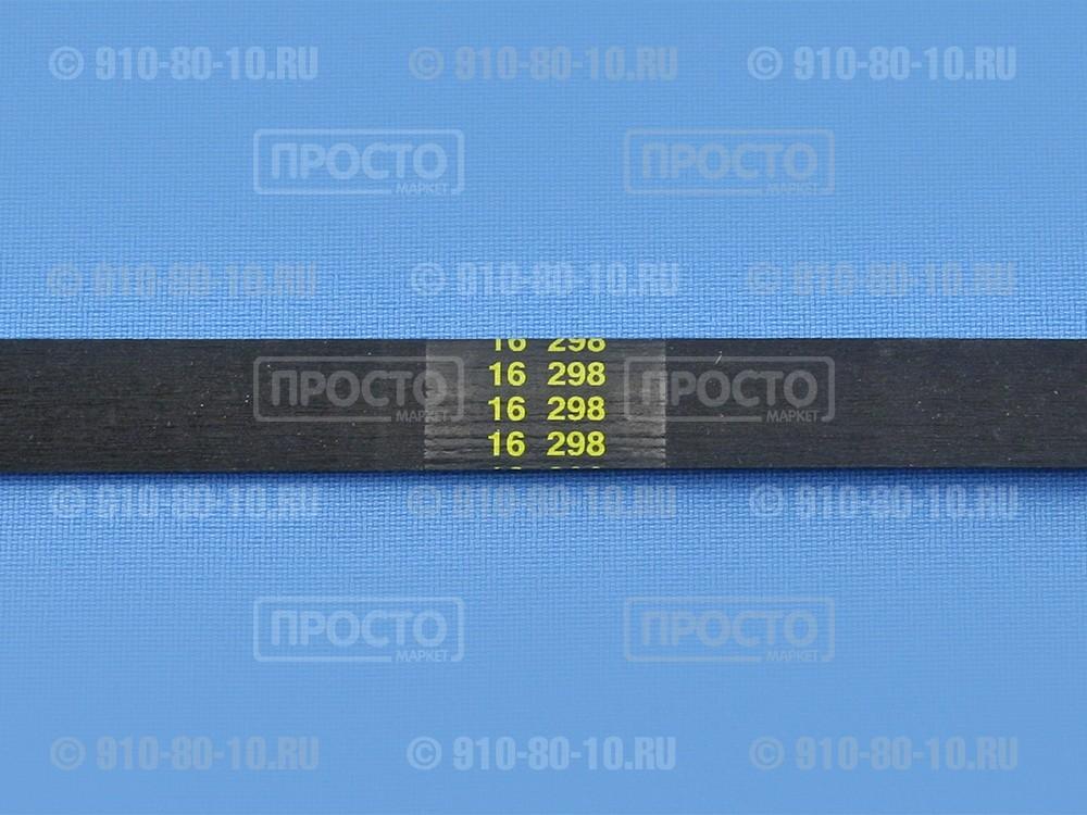 Ремень для стиральныхмашин 1270 H7 EL Hutchinson Beko (2810260100)