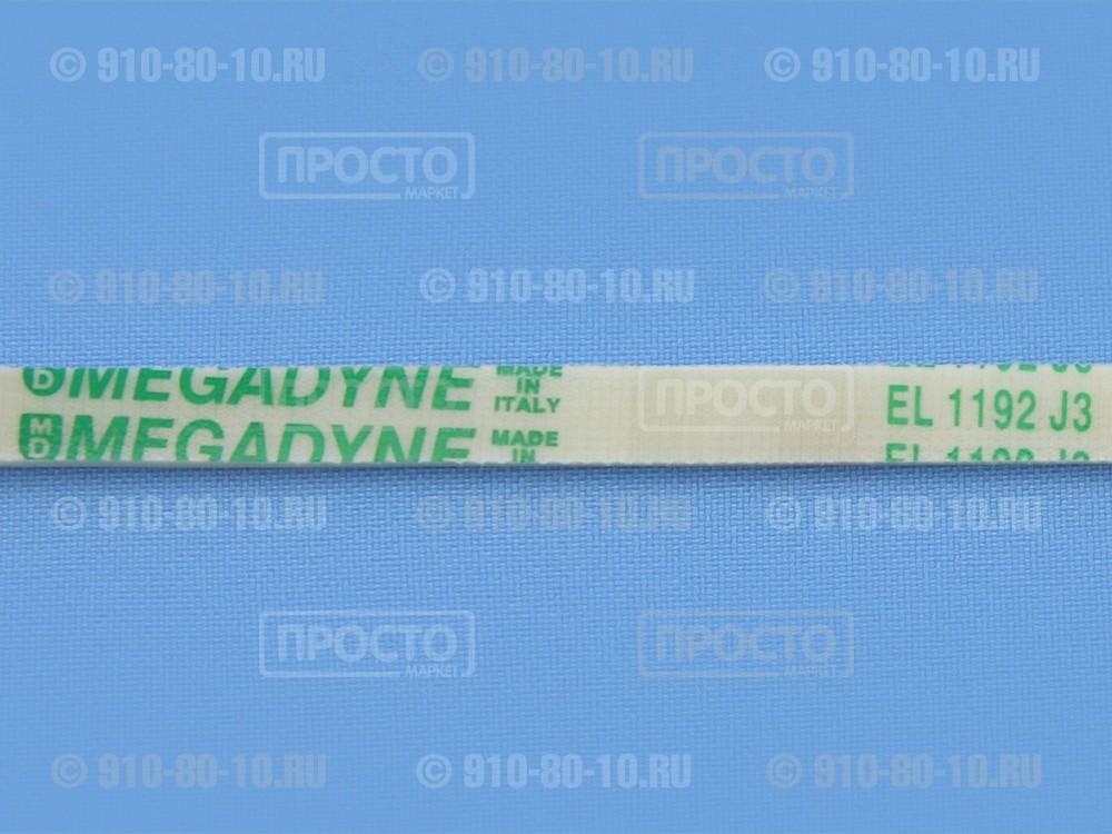 Ремень для стиральных машин1192 J3 EL белый Megadyne Indesit, Zanussi, Bosch, Siemens, Whirlpool