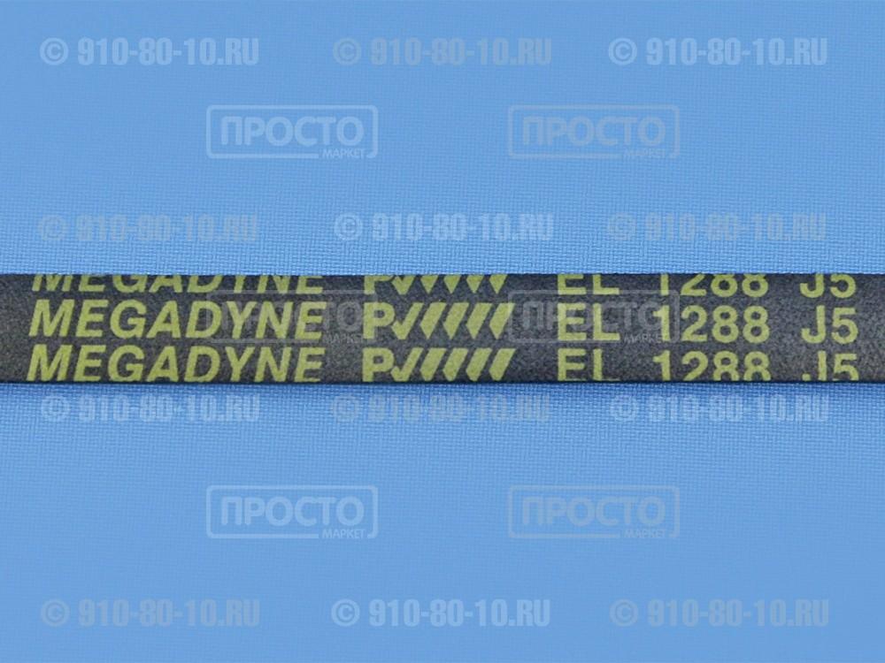 Ремень для стиральных машин 1288 J5 Megadyne, Ariston, Indesit