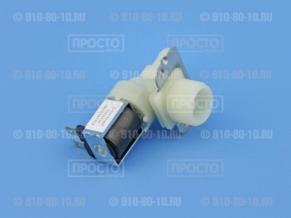 Клапан подачи воды (КЭН) стиральной машины Candy, Hoover, TEKA, Electrolux, Zanussi, ElektroHelios, Husqvarna, Rex, Rosenlew