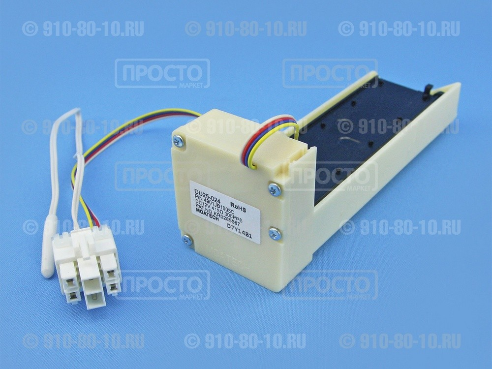 Моторизированная заслонка к холодильникам LG (DU25-024, 4901JB1005C)