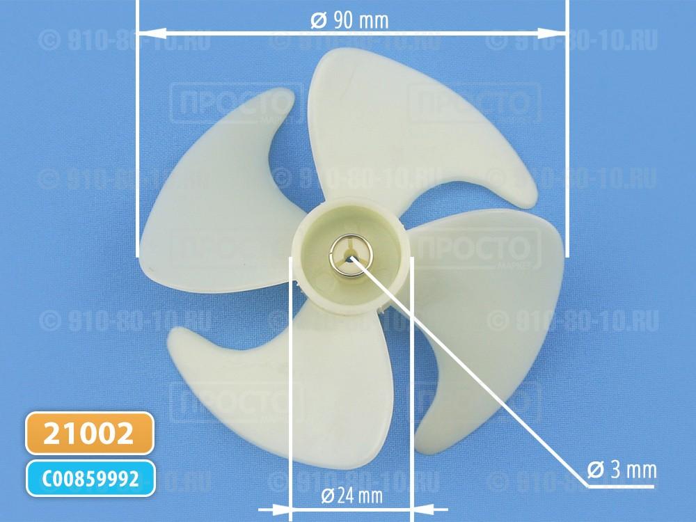 Крыльчатка вентилятора Stinol, Indesit, Ariston (C00859992, 859992)
