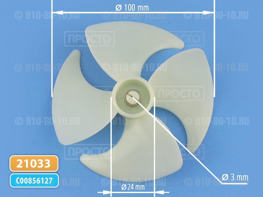 Крыльчатка вентилятора Indesit, Ariston (C00856127, 856127)