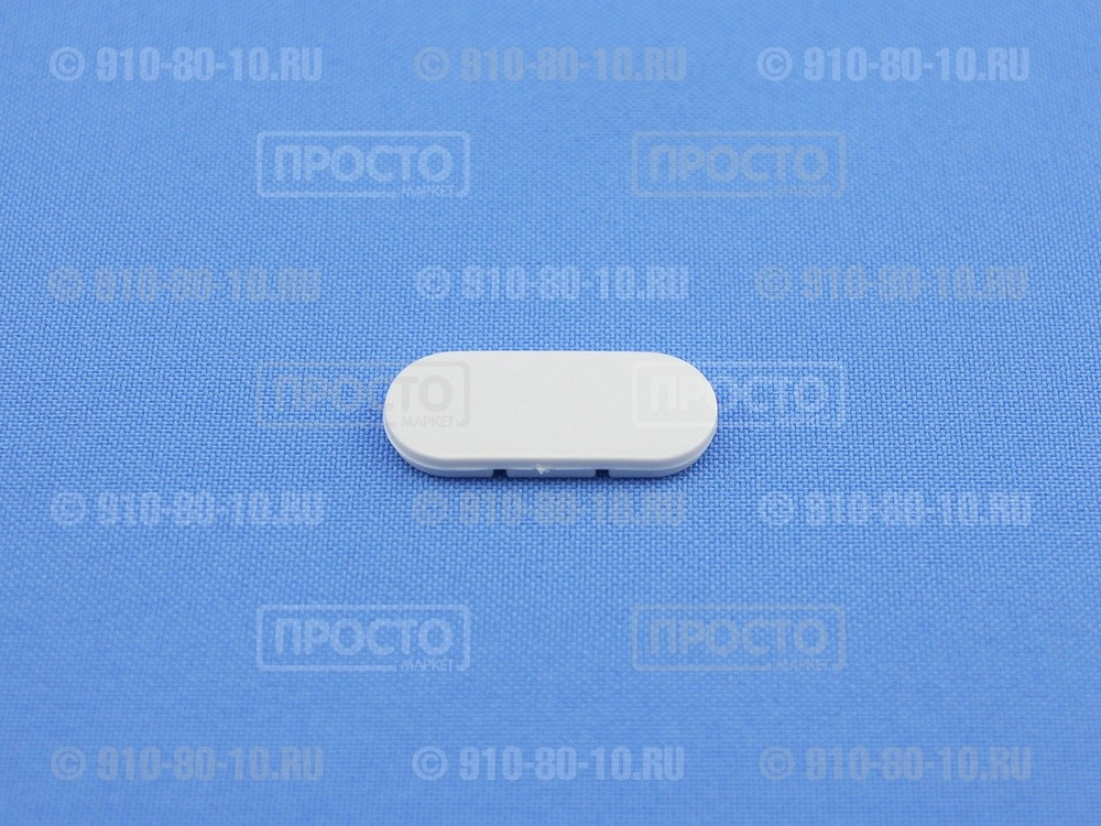 Заглушка белая к ручке холодильников Bosch, Siemens (417890)