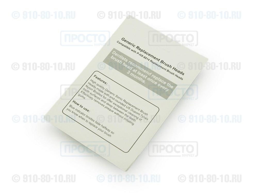 Philips HX6014, HX6014/07, HX6012, HX6012/07, HX6013, HX6013/05. Насадки для зубной щетки Philips Sonicare ProResults