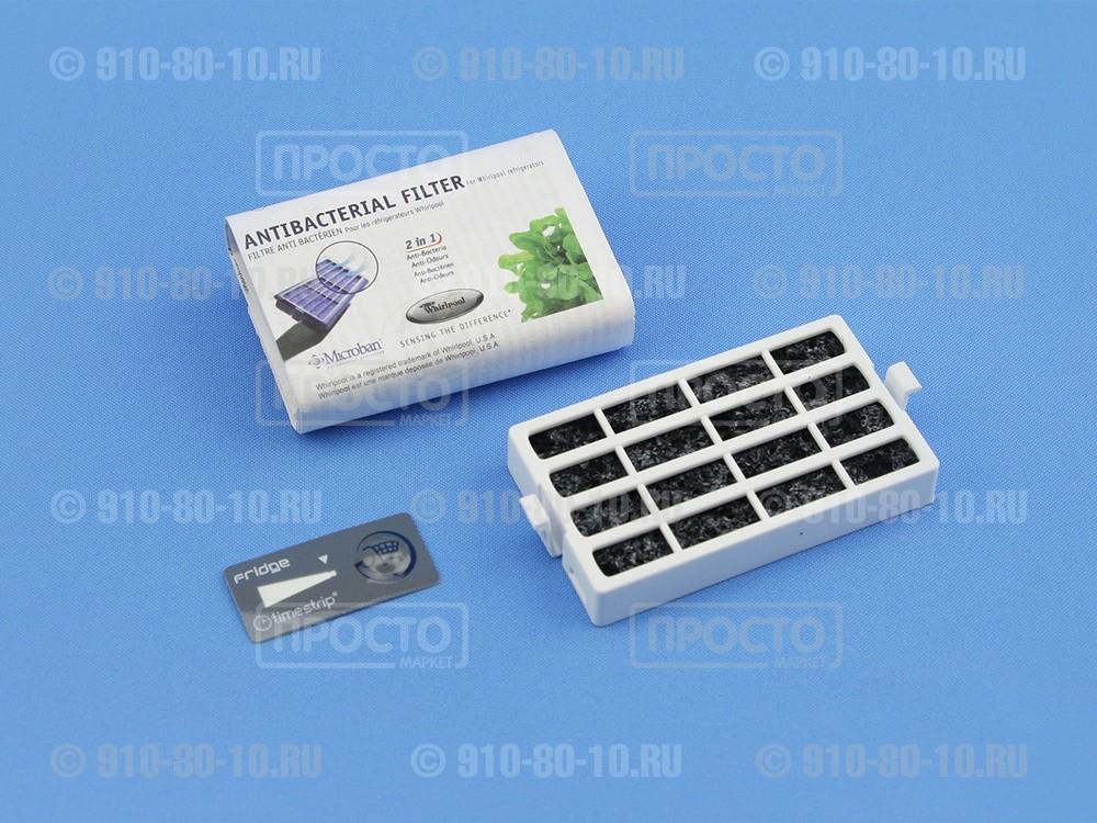 Фильтр антибактериальный для холодильников Whirlpool, Bauknecht, IKEA (481248048172)