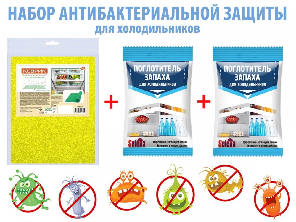 Набор антибактериальный для холодильников (коврик + поглотитель запаха)