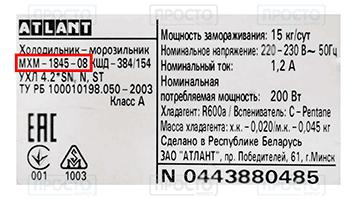 правила маркировки моделей холодильников Bosch