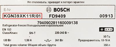 Пример сервисной наклейки (шильдика) холодильника Bosch