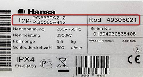 Пример шильдика холодильника Hansa