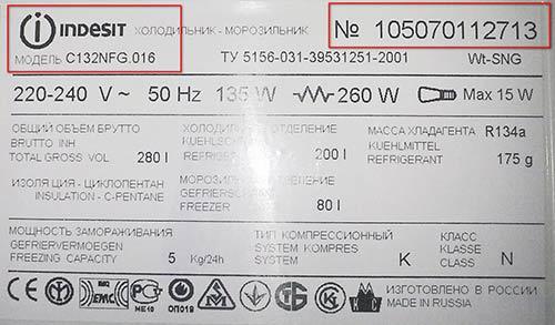 Пример шильдика холодильника Indesit
