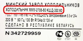 Пример шильдика холодильника Минск